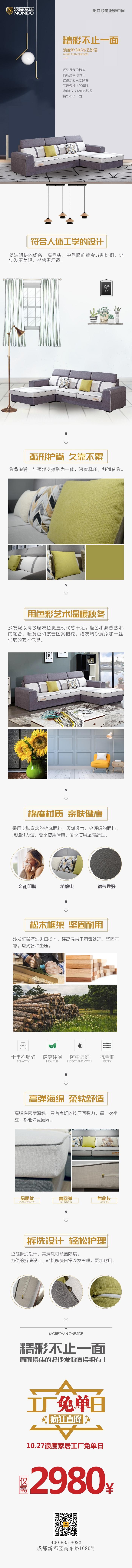 布艺沙发长图1.jpg